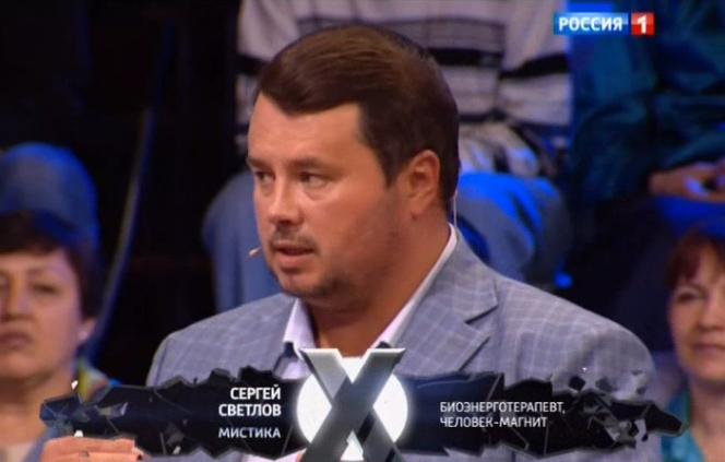 Сергей Светлов, мистика, эзотерика.