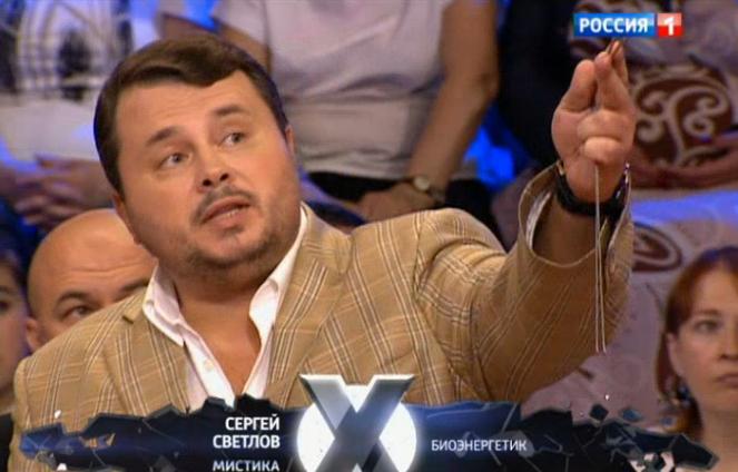 Сергей Светлов, экстрасенс, биоэнерготерапевт