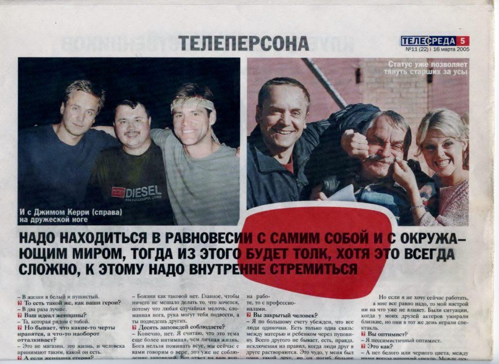 Сергей Светлов, Джим Керри и Андрей Соколов
